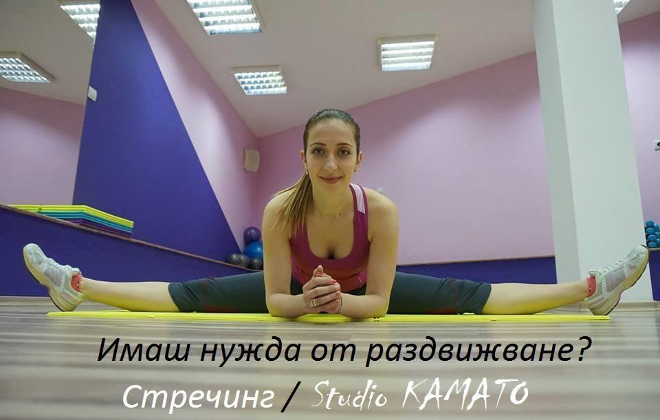 Streching trening v Plovdiv
